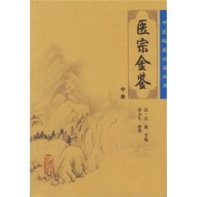 中医临床必读丛书:医宗金鉴-(中册)