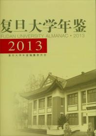 复旦大学年鉴2013