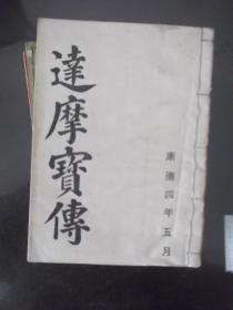 达摩宝传   原版康德四年五月   影印本