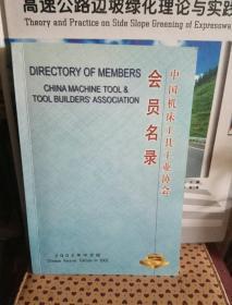 中国机床工具工业协会会员名录 2002中文版