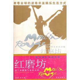 红磨坊 谢强 李平 海南出版社 9787544311496