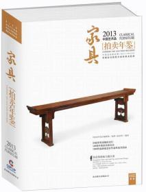 2013中国艺术品拍卖年鉴:家具
