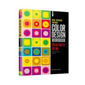 色彩设计手册