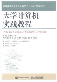 大学计算机实践教程