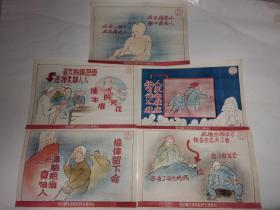 建国初期五十年代山西省人民政府卫生厅印制的卫生防疫宣传画5张(关于小儿种水痘的)