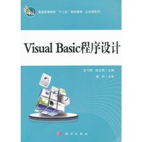 当天发货,秒回复咨询 二手VisualBasic程序设计史巧硕武优西科学出版社9787030321107 如图片不符的请以标题和isbn为准。