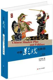 9787220093715-hs-中国影戏与民俗(修订版)