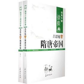 领导干部读经典吕思勉谈隋唐帝国(上下册)