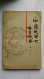 中国文学史书目提要,
