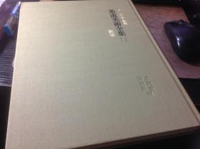茶道美术全集 第13集  歌切  (茶室中悬挂的日本古书法),布面精装 品好