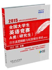2015全国大学生英语竞赛A类(研究生)历年真题精解与标准模拟考场