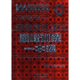 王迈迈英语系列丛书:四级考试巅峰训练一本通