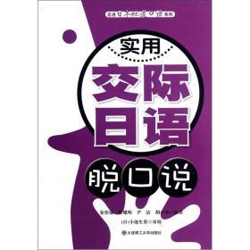 实用交际日语脱口说