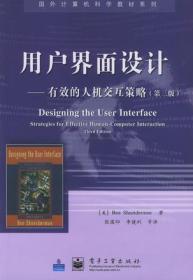 用户界面设计:有效的人机交互策略(第三版)