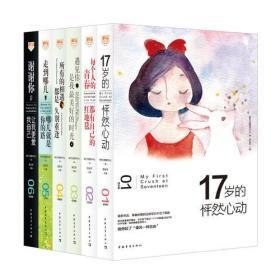 青年文摘彩虹书系(第2辑)