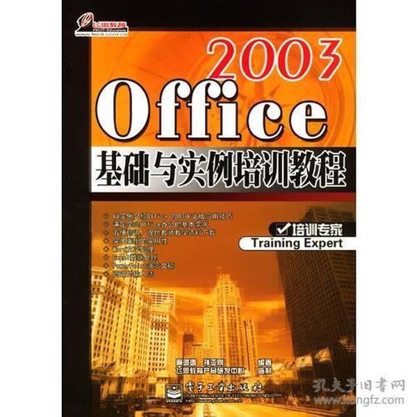 Office 2003基础与实例培训教程 专著 麻璐璐,孙亚刚编著 Office 2003 ji chu yu shi