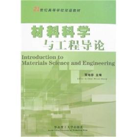 21世纪高等学校双语教材:材料科学与工程导论