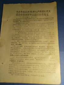 中共中央关于无产阶级文化大革命中档案材料问题的补充规定