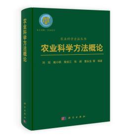 农业科学方法丛书:农业科学方法概论