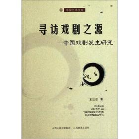 寻访戏剧之源:中国戏剧发生研究