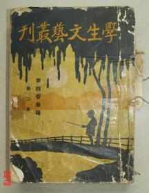 学生文艺丛刊   第四卷  第二册   民国   上海大东书局