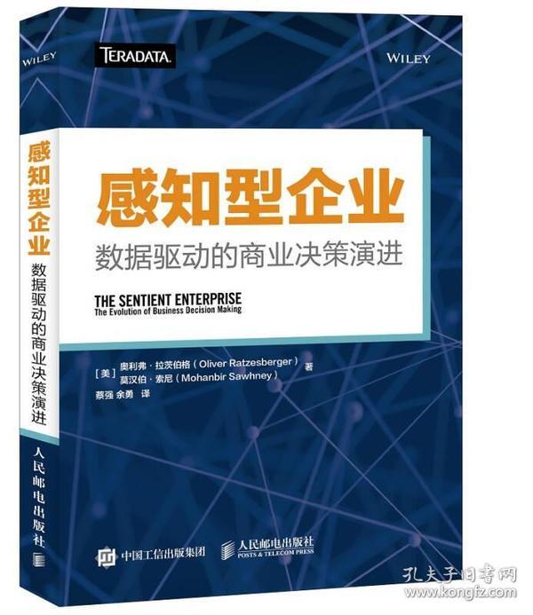 感知型企业:数据驱动的商业决策演进:the evolution of business decision making