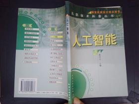 人工智能——高新技术科普丛书