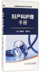 全国县级医院系列实用手册·妇产科护理手册