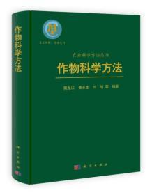 农业科学方法丛书:作物科学方法