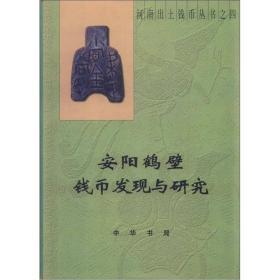 9787101039313-ry-安阳鹤壁钱币发现与研究