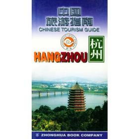 中国旅游指南  杭州