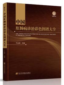 中国肛肠病诊治彩色图谱大全