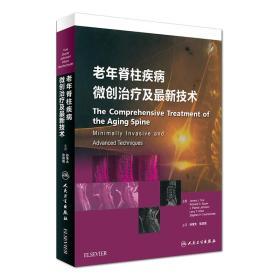 老年脊柱疾病微创治疗及最新技术(翻译版)