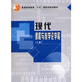现代课程与教学论学程(上册)
