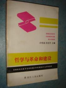 《哲学与革命和建设》许明泉 主编 1991年1版1印 稀见书 3000册 私藏 品佳 书品如图.