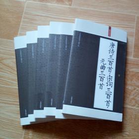 唐诗三百首·宋词三百首·元曲三百首  全6本 辽海出版社   礼品装家庭必读书