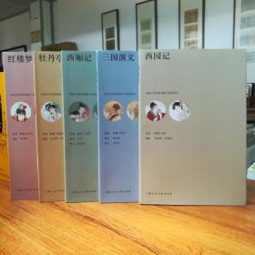 中国古代经典戏曲小说彩绘本 五本合售 西园记 红楼梦 牡丹亭 西厢记 三国演义