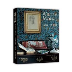 威廉·莫里斯——艺术与手工艺之家