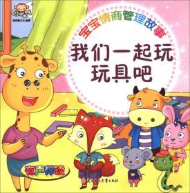 宝宝情商管理故事 聪明猴文化 北方妇女儿童出版社 9787558504594