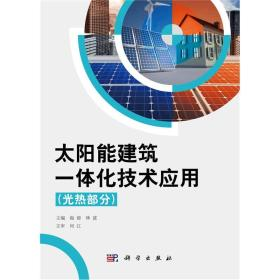 太阳能建筑一体化技术应用:光热部分