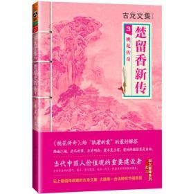 古龙文集:楚留香新传3--桃花传奇 13年