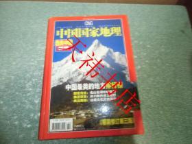中国国家地理 选美中国(精装修订第三版)