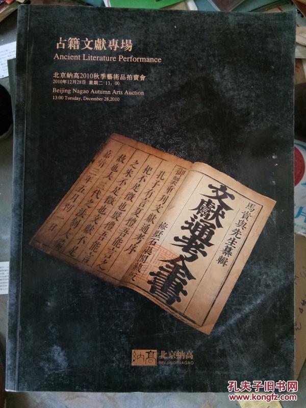 北京纳高2010秋季艺术品拍卖会:古籍文献专场