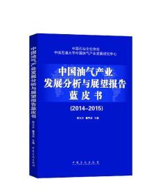 中国油气产业发展分析与展望报告蓝皮书(2014-2015)