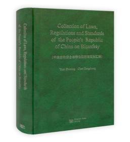 正版新书中国生物安全法律法规标准英文汇编