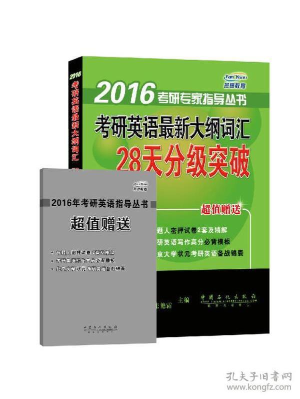 2016考研专家指导丛书:考研英语最新大纲词汇28天分级突破