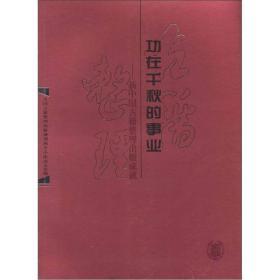 功在千秋的事业:新中国古籍整理出版成就