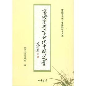 雷海宗与二十世纪中国史学:雷海宗先生百年诞辰纪念文集