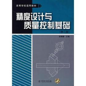 精度设计与质量控制基础(第二版)
