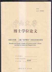 """卑贱与自豪:卫藏""""吉萨曼巴""""的地位和角色研究 博士学位论文"""